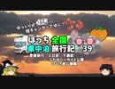 【ゆっくり】車中泊旅行記 39 愛媛編4 下灘駅