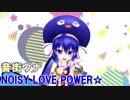 【魔法少女 俺/OP】NOISY LOVE POWER☆を音街ウナちゃんに歌ってもらってギター・ベース弾いてみた