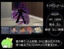 迫真空手部・醒の裏技 RTA 1:31:30 3/5