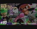 082 ゲームプレイ動画 #117 「スプラトゥーン2」