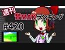週刊音MADランキング #420 -4月第4週