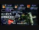 ゼノギアス 布教目的実況プレイ No.31