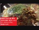 鉄板焼 お好み焼 修竜 「お好み焼き 肉玉(広島風)」「ゴーヤチャンプル」「野菜サラダ」