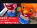 佐藤製薬 サトちゃん サトコちゃん カープ優勝時 2016年広島