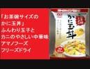 「お茶碗サイズのかに玉丼」 ふんわり玉子とカニのやさしい中華味 アマノフーズ フリーズドライ 保存食