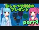 【マリオパーティ4】おしゃべり姉妹のプレゼント part9【琴葉姉妹】