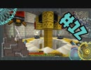 【Minecraft】ゆかり工魔録【VOICEROID&ゆっくり】Part.12