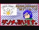 【#03】ダンメ、描き歌う【Quick, Draw! +α】