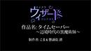 【ウィザコン】タイムセーバー ~辺境時代の黒魔術師~【#5】
