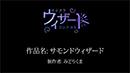 【ウィザコン】サモンドウィザード【#7】