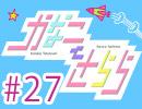 『かなことさらら』 #27【ラジオ版】
