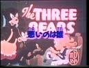 スリーベアー/The Three Bears 【日本語吹替】