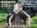 【あかり】銀河鉄道999【カバー】