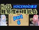 【HoI4】難易度精鋭兵 大日本帝国 part6【VOICEROID実況】
