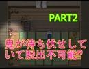 【夕餉の華】鬼が待ち伏せ⁉絶体絶命!part2
