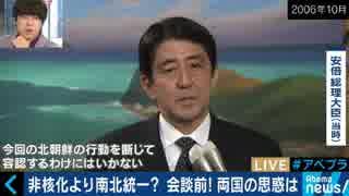 非核化より南北統一?南北会談前、両国の思惑は 北朝鮮「核・ICBMミサイル実験中止」、各国の反応は 日本の拉致交渉の行方は?