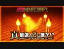 【日刊Minecraft】真・最強の匠は誰か!?絶望的センス4人衆がMinecraftをカオス実況第五十三話! thumbnail