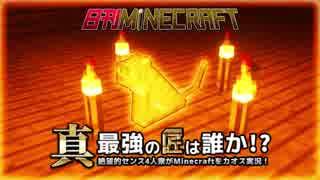 【日刊Minecraft】真・最強の匠は誰か!?絶望的センス4人衆がMinecraftをカオス実況第五十三話!