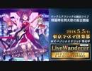 【LiveWanderer Ver2.00】Tomboyish Girl -絶対零度の情熱- (おてんば恋娘)【ライブコンサート】