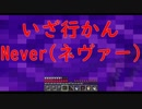 【Minecraft】ただただMinecraftで遊んでいく part11