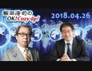 【末延吉正】飯田浩司のOK! Cozy up! 2018.04.26