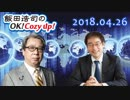 第71位:【末延吉正】飯田浩司のOK! Cozy up! 2018.04.26 thumbnail