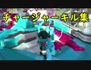 【Splatoon2】チャージャーキル集