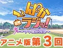 アニメ版第3回「ぱかラジッ!~ウマ娘広報部~」