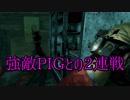 [不安実況] 強敵PIGと Dead_by_Daylight [PART105]