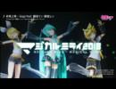 【初音ミク】「マジカルミライ 2018」開催告知CM(鏡音リン・レン Ver....
