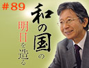 馬渕睦夫『和の国の明日を造る』 #89
