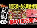 ジャンバリ漢リレー【天龍1回交換・永久現金投資/第1走者 トメキチ】