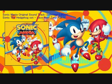Sonic The Hedgehog ost - Lava Reef Zone Act 1 音楽/動画 - ニコニコ動画
