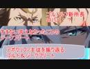 【Fate】ゴルド&ジークフリート主従を振り返る【アポクリファ・FGO】