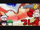 【ゆっくり実況】久しぶりにロックマンX6をプレイpart.7