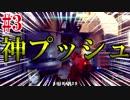 【HALO5】Scrims/クラン戦 vs.Aim higher戦 Part.3