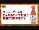 沖縄最強の調味料「コーレーグース」は何にでも合う?