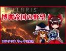 【Stellaris】ゼロから始めるステラリス 博麗帝国の野望 Part 1【ゆっくり実況】