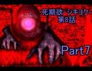深追いしてはならぬその「夢」【死期欲-シキヨク-第8話】part7