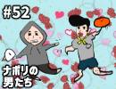 [会員専用]#52 蘭たんプレゼンツ!shu3 vs すぎるのイケメン乙女ゲーバトル!