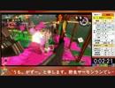 単発#04【4/22 たつじん400】3時5分開幕突撃サーモンラン【splatoon2】