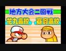 【実況】パワポケ7 パート6