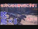 【MHW実況】モンハンひと狩り行こぅぜ!Part 21