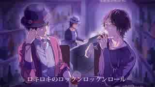 ロキをまさかのピアノバラードで歌ってみたら・・・【うぃんぐneroゆう十】