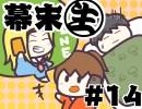 第89位:[会員専用]幕末生 第14回(2017ゆく年くる年)