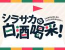 シラサカの白酒喝采!第50回記念 公式生放送! ゲスト:西山宏太朗さん