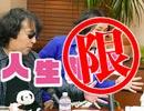 第93回『悩んだ時は山田玲司に任せとけ!?〜新生活応援☆大人生相談祭り!!』 2/2