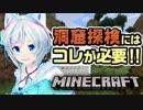 【Minecraft】事前準備が大切! 前編【女子実況】