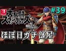 【ほぼ日刊】Switch版発売までスマブラWiiU対戦実況 #39【アイク】