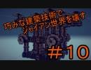 巧みな建築技術でジャイアン世界を壊す#10【Besiege】